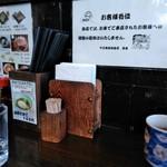 そば茶屋 -