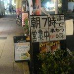 串かつ どない家 - 路面の看板