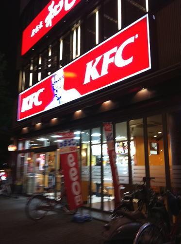 ケンタッキーフライドチキン 東三国店