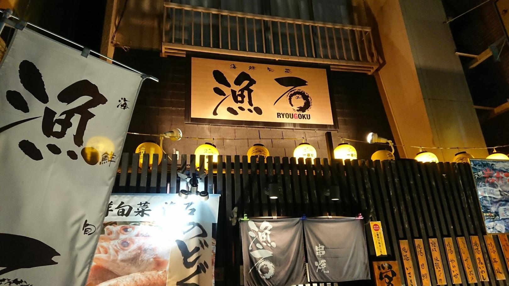 漁石 name=