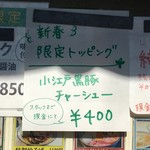 中華そば 四つ葉 - 新春限定「小江戸黒豚チャーシュー」400円