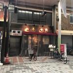 餃子 寺岡 - 外観です