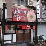 79135436 - おれ流ラーメン 鶏さき麺いち