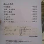 79136598 - 蕎麦メニュー