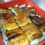 魚信 - 鰻重