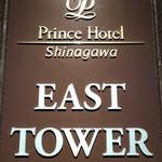 79138240 - イーストタワーで宿泊