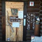 珈琲屋OB - 店入口