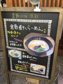 倉敷らーめん 升家 - お店外の看板 倉敷煮干しラーメンが美味しそうです