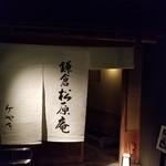 鎌倉 松原庵 欅 -
