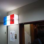 神戸パリ食堂 - 神戸パリ食堂