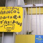 アリンコ - 工場案内の看板