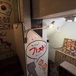 韓国居酒屋 イニョン -