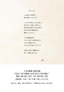 うるま農場 焼肉仙蔵 -