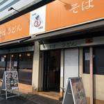 やしま - 店舗の上は「行徳」駅。