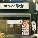 九州らーめん学金 - 代々木駅西口からすぐ!