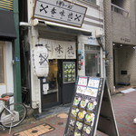 香味徳  - 店頭