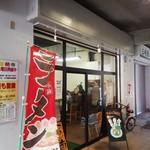 ラーメンJUNJI - 店舗外観