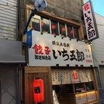 横浜五番街 いち五郎 - いち五郎外観