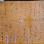 79159544 - ポン太 麺&一品料理メニュー