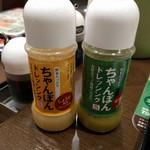 リンガーハット 大阪天神橋店 - ちゃんぽんドレッシング