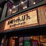 リンガーハット 大阪天神橋店 - 店前