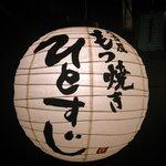 名古屋もつ焼き ひとすじ - 名古屋もつ焼きひとすじ 大須観音店 大須グルメ ホルモン料理