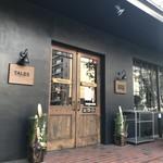 タジマコーヒー - 門松飾っていました