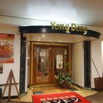 韓国宮廷料理ヨンドン - 入口