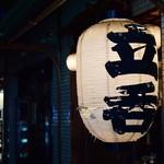 立呑ひろし - 提灯