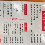 79174712 - メニュー表
