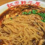 紅虎餃子房 - とても美味しいサンラータン麺でした。