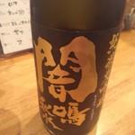 嬉々 わらまさ - 日本酒