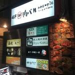 肉バル ミートピア 田町店 -