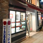 79181333 - つばめグリル 品川駅前店