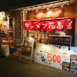 丸鶏 白湯ラーメン 花島商店 - 店舗外観