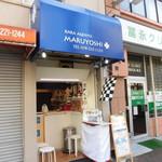 カラアゲセンモンテン マルヨシ - KARAAGE専門店 MARUYOSHI(マルヨシ) から揚げ(三宮)