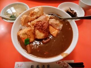 中華料理 龍鳳酒家 - 揚げ豆腐カレー