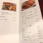 1833 - 麺&飯メニュー