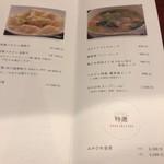 1833 - 餃子&スープメニュー