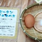 79188815 - 温泉ピータン(たまご)70円