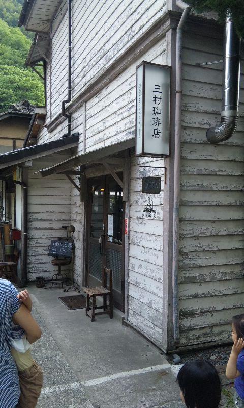 三村珈琲店