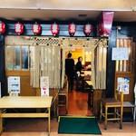 菊三八 - 新橋駅前ビル1号館地下街