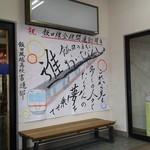 〆清 - JR飯田駅内に貼られた飯田風越高校書道部作の見事な書