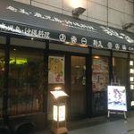 Koujigura - 外観
