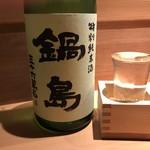 新乃 - 鍋島 特別純米