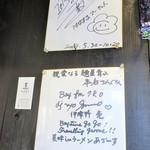 麺屋 青山 - 色紙