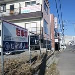 麺屋 青山 - 店舗並びの専用駐車場