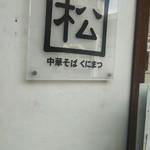 中華そば くにまつ -