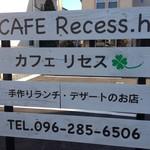 カフェ リセス - 外観写真: