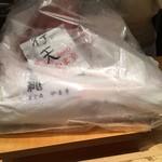 鮨 行天 - 大間の延縄110キロ